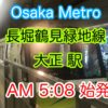 長堀鶴見緑地線大正駅