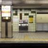 御堂筋線動物園前駅