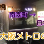 大阪メトロの旅