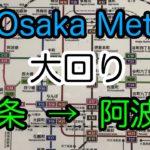 大阪メトロで大回り