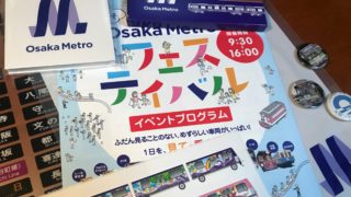 大阪メトロフェスティバル