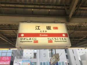 江坂駅名標