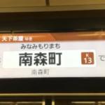 阪急車LCD