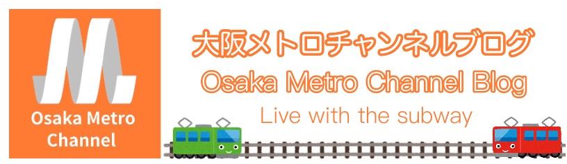 大阪メトロ チャンネル Osaka Metro Channel ブログ