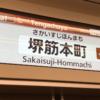堺筋線LCD堺筋本町
