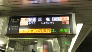 天下茶屋から正雀行きの最終電車に挑戦