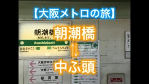 大阪メトロの旅朝潮橋⇔中ふ頭