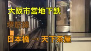 日本橋から天下茶屋の前面展望動画