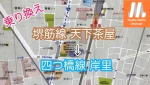 堺筋線の乗り換え動画