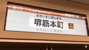 堺筋線LCD動画