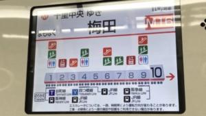 御堂筋線LCD梅田早朝