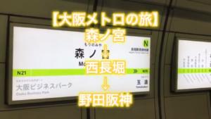 大阪メトロの旅第2位