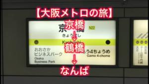 大阪メトロの旅第3位