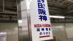 野田阪神ひげ文字