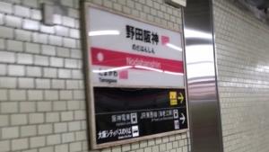2番線駅名標野田阪神