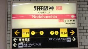 野田阪神1番線駅名標