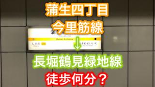 蒲生四丁目乗り換え動画