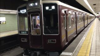 堺筋線日本橋駅北千里行き