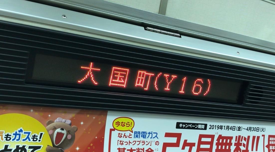 四つ橋線大国町駅