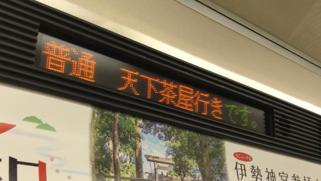 堺筋線車内表示