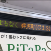 大阪メトロ中央線往復動画