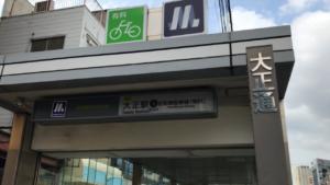 大正駅1号出入口