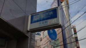 大正駅4号出入口