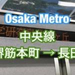 中央線堺筋本町から長田