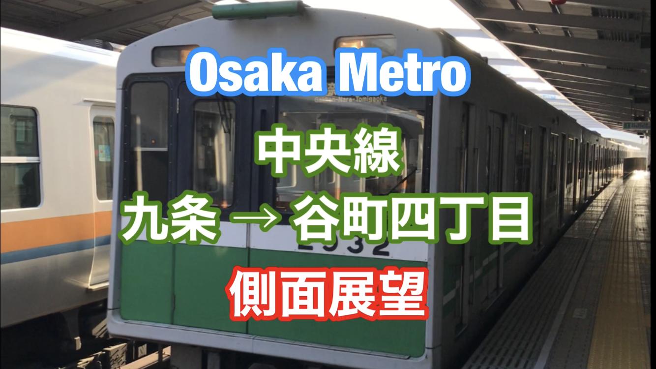 大阪メトロチャンネルでよくある九条から谷町四丁目までの動画