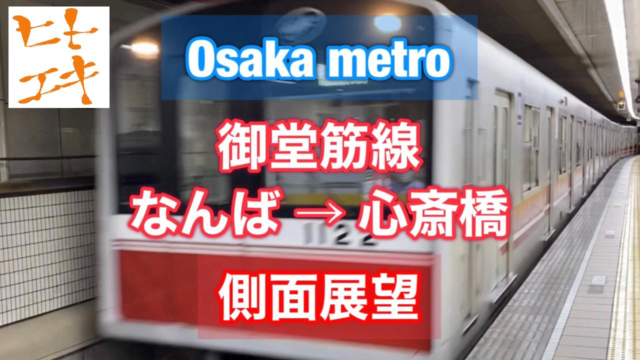 大阪メトロ 御堂筋線 なんば → 心斎橋