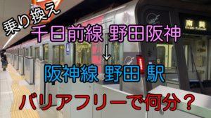 野田阪神駅バリアフリー乗り換え
